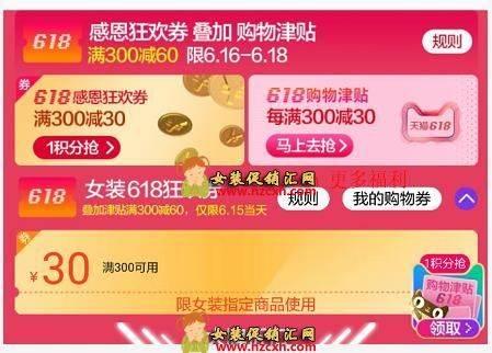 淘宝618感恩狂欢购物券满300-30的狂欢购物券怎么使用