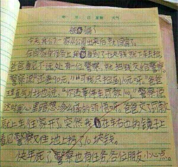 儿子期中考试写作文,说了句