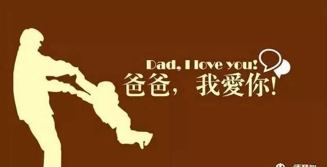 父亲节寄语:有一种亲情,叫父爱如山