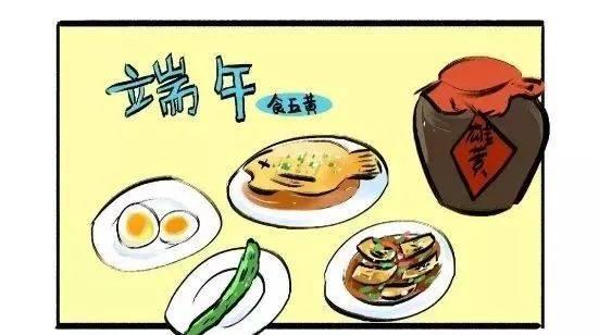 五黄是什么_吃粽子,挂艾草,赛龙舟……端午节的打开方式都在这儿了,你是哪一种?