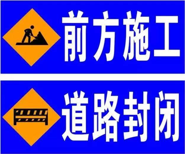 一,道路封闭施工时间图片