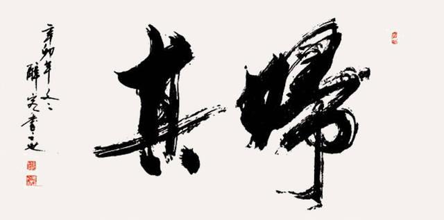 致敬匠心,传承经典——走进著名书法家陈岳图片