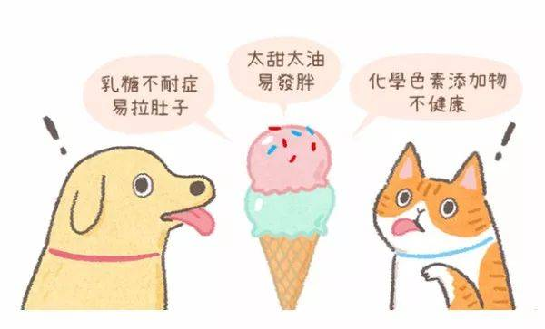 卡通小狗吃雪糕gif