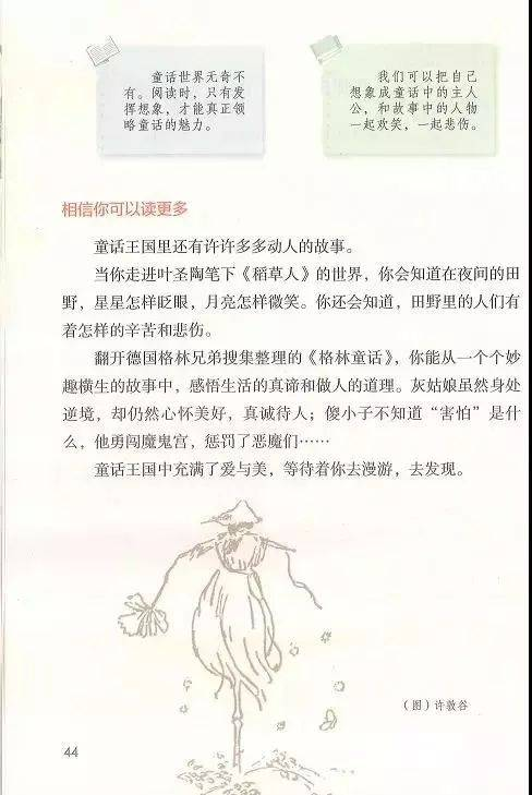 2018部编义务教育小学三年级语文上册彩色高清电子课本,快为孩子收藏!