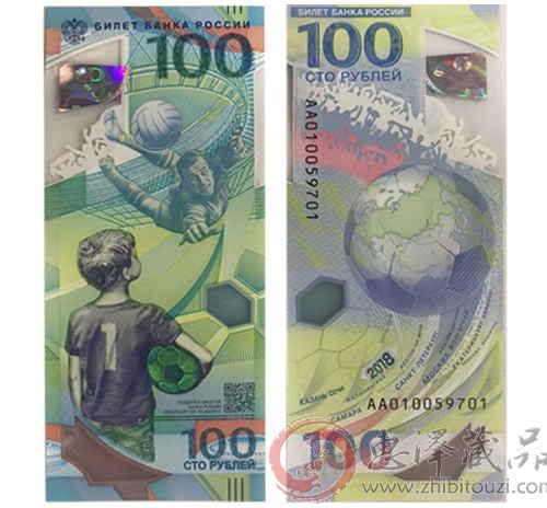 关于2018俄罗斯世界杯纪念钞你了解多少