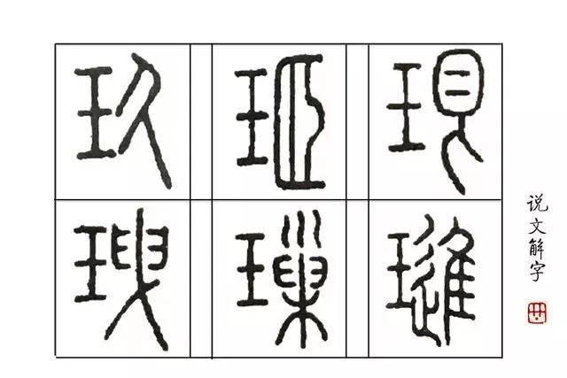(今天要解说的6个汉字)图片