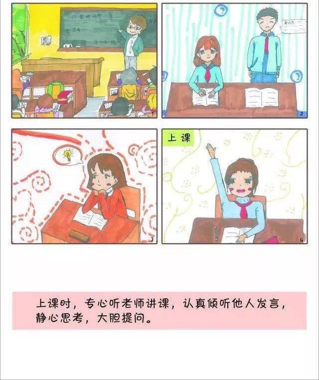 小学生 日常行为规范 四格漫画 小学生日常行为规范 升国旗 要敬礼