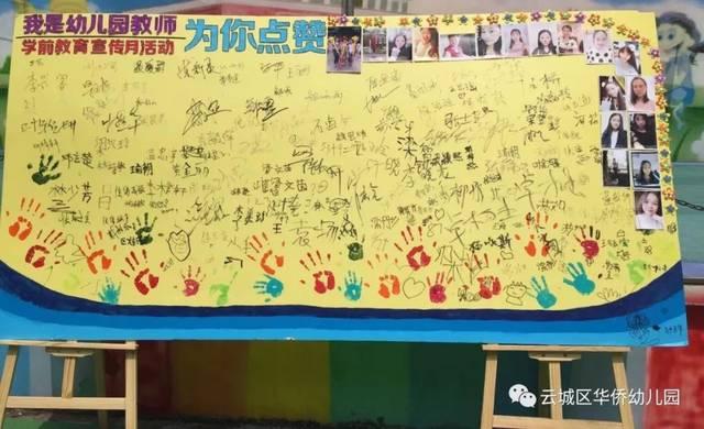 【云城区华侨幼儿园】2018年学前教育宣传月活动集锦