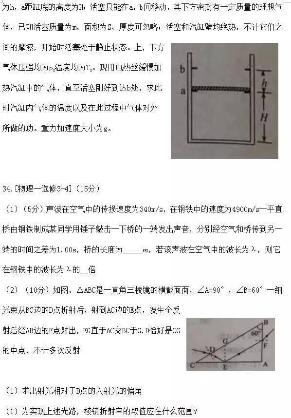 一竖直放置的气缸上端开口,汽缸壁内有卡口a和b,a,b间距 为三组峰,峰图片