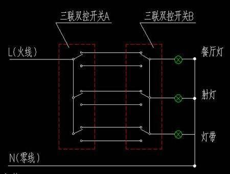 三联双控开关接线图2,三联双控开关的原理三联双控开关的原理跟上面