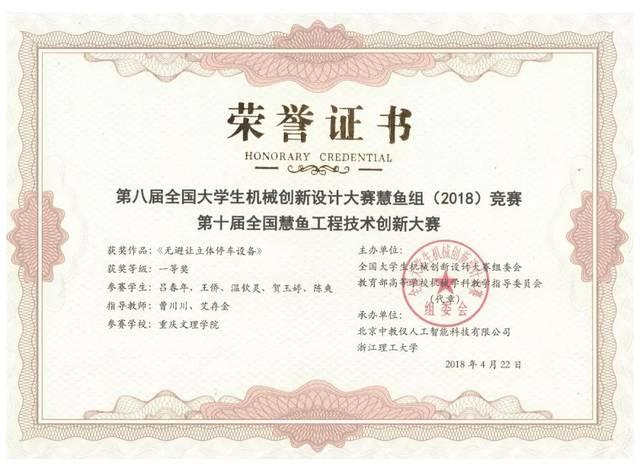 王侨,温钦灵,贺玉婷,陈爽荣获第八届全国大学生机械创新设计大赛慧鱼图片