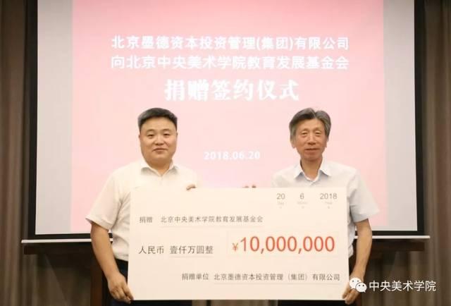 北京墨德资本投资管理(集团)有限公司董事长张玉栋向中央美术学院