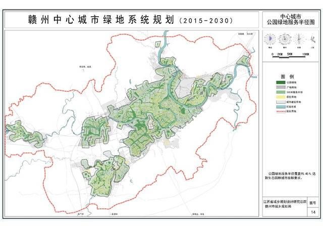 《赣州中心城市绿地系统规划(2015-2030)》