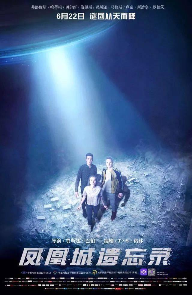 《凤凰城遗忘录》根据真实事件改编,1997年美国亚利桑那州凤凰城的上