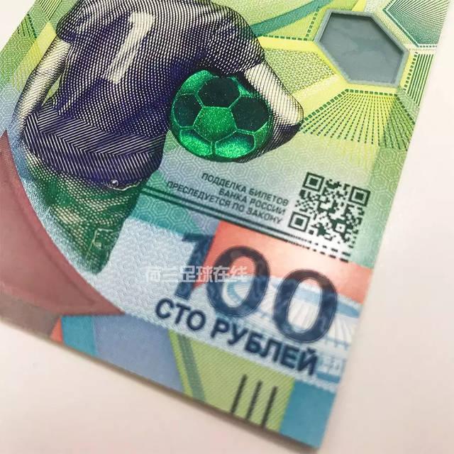 世界杯纪念钞/币细节实拍展示-体育频道-手机搜狐