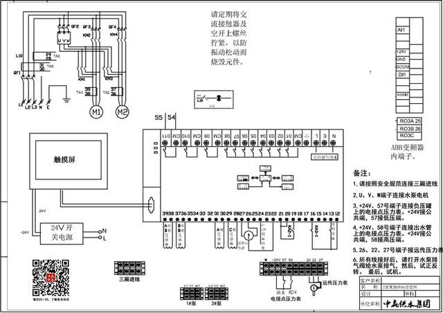 abb西门子变频器接线图在高层二次供水中的用途