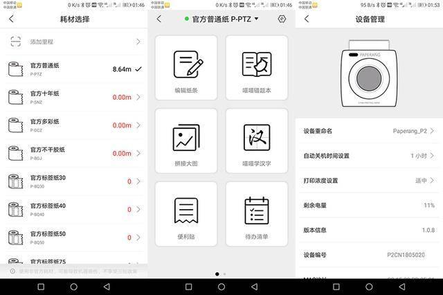 喵喵机app界面设计比较简洁,分类也比较明确,可以看到app里面包含有
