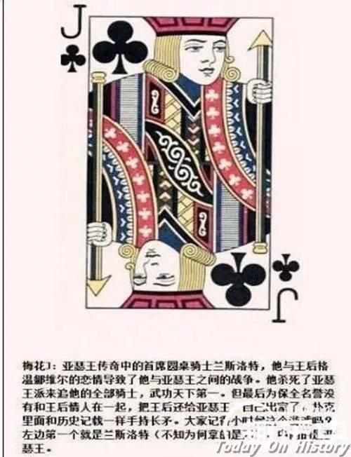 扑克牌竟然藏有真实历史人物 他们头像分别在j,q,k上