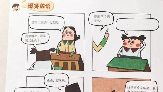 历史四格漫画手绘