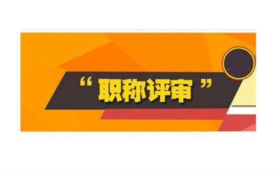 专技天下_【职称评审】广东省专技人员继续教育提供的是知识更新及职称晋级