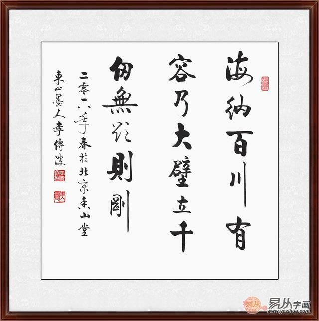 功传人李传波书法《海纳百川 有容乃大》(作品来源:易从网)