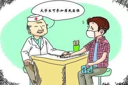大学办的医保怎么用啊  豆瓣