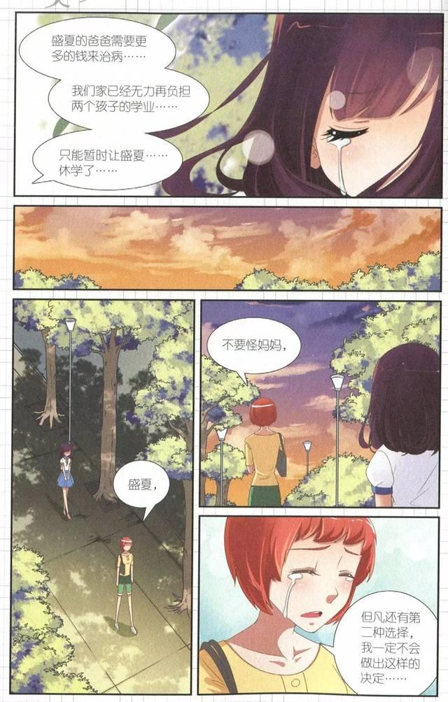 盛夏帶著受傷的心,去了北京…… 看到這里的你,也許很傷感.圖片