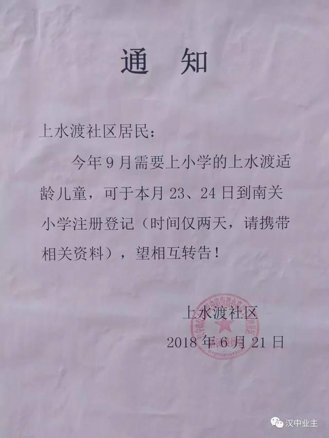 2018年秋季新生 正式招生通知,请转发.图片