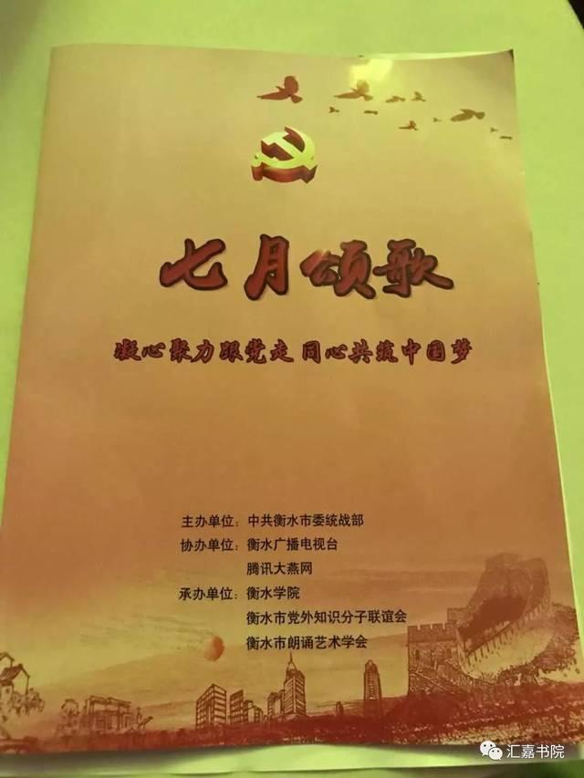 """同心共筑中国梦""""七月颂歌诗歌朗诵会在衡水迎宾馆举行,汇嘉书院青年教"""