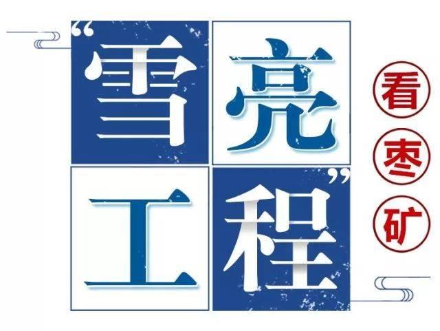 枣庄市政法委调研组来矿区调研雪亮工程暨社会治安防控体系建设