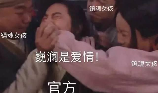 镇魂女孩齐心协力↓ 《镇魂》改编自晋江大神级作家priest的同名小说