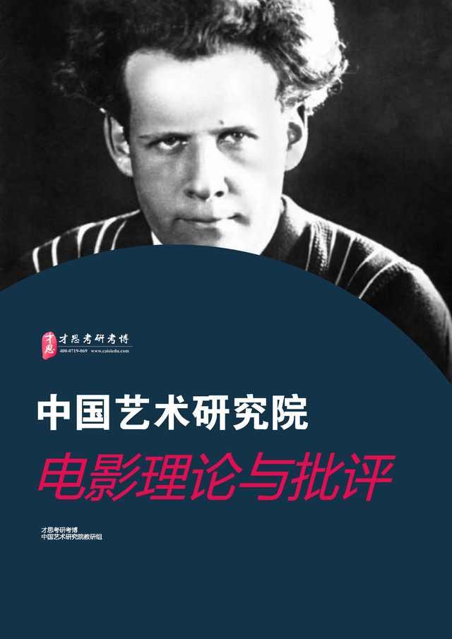 思考博考研2019年中国艺术研究院经典学考研参考书讲解(上)国学电影设计图图片