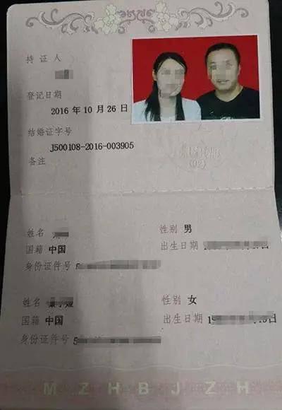 结婚证第一页_刘某伪造的假结婚证.警方供图