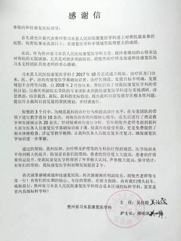 近期,南通和佳康复医院收到一封感谢信