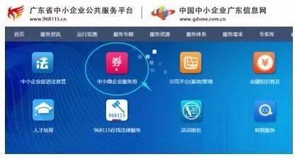 进入广东省中小企业公共服务平台,点击