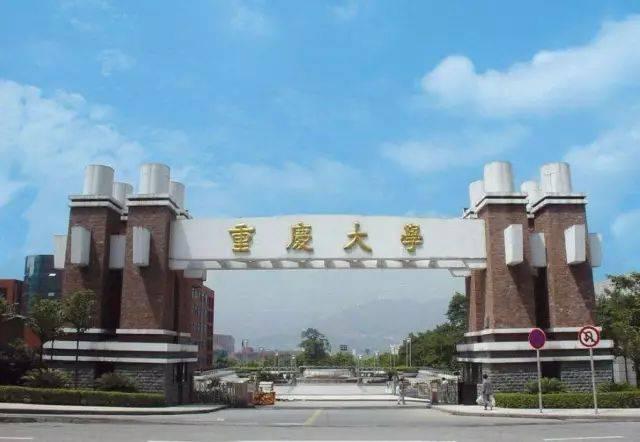 重庆大学+
