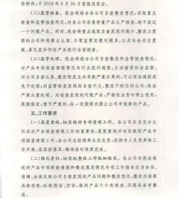 求保监发[2003]32号文