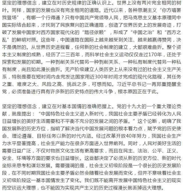 中国脊梁 简谱歌谱