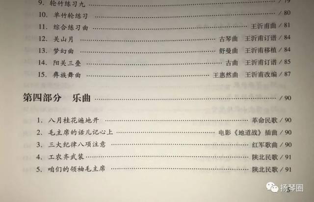 【扬琴圈】今日推荐:超值《王沂甫扬琴基础教程及乐曲