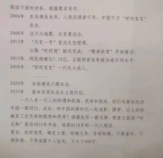 """2018年高考作文全国i卷,作文试题是""""世纪宝宝中国梦""""."""