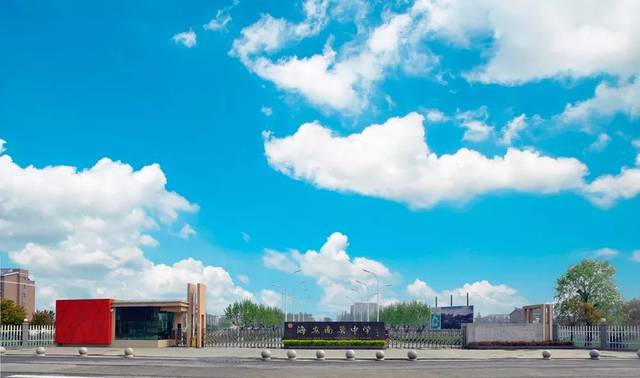 【南莫中学】海安市南莫中学高考情况通报