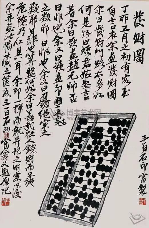 他曾画过一幅发财图,画面上只有一把大算盘,题跋却很长: