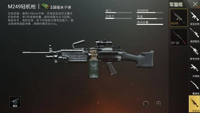 1,m249轻机枪.