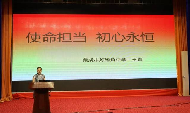 """荣成市举办""""中国梦·新时代""""百姓宣讲比赛"""