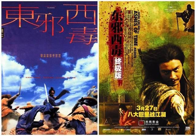 回到2009年,《東邪西毒》終極版重映,新版海報與市面上口水歌的cd封面圖片