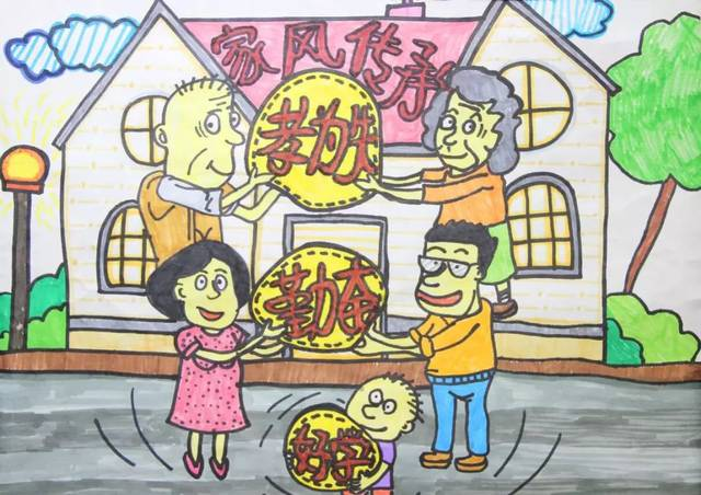 【童画新时代 手绘价值观】家庭文明则社会文明!