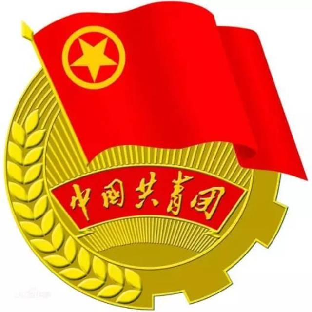 """徽 团 团徽介绍 """" 团徽,即中国共产主义青年团团徽,以团旗,齿轮,麦穗"""
