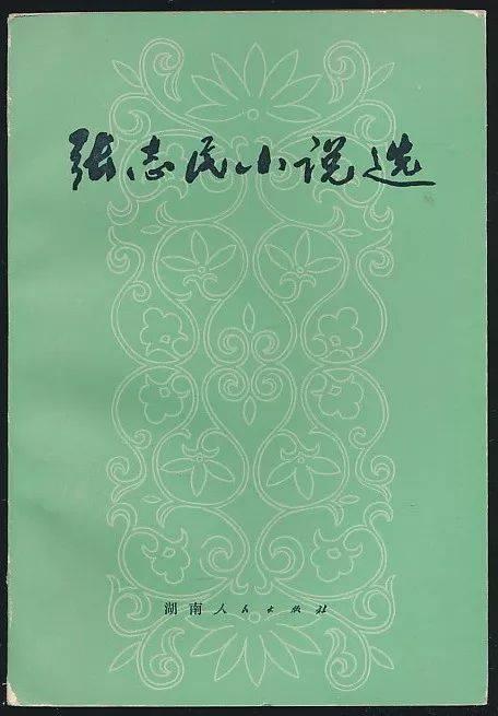 鲁迅散文封面设计