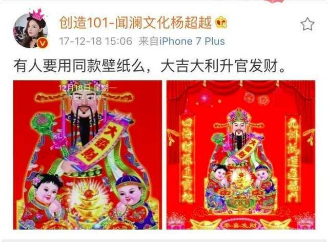 杨超越财神爷壁纸显灵,与何炅鹿晗毛不易同台的愿望全图片