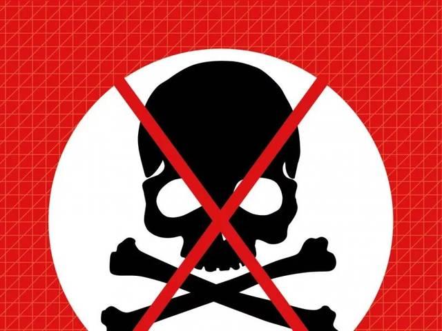禁毒标志图片手绘图